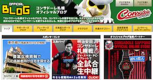 「コンサドーレ札幌オフィシャルブログ」の名称と運営体制が変更