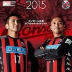 「コンサドーレ札幌オフィシャル・ガイドブック2015」発売