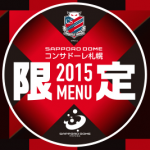 札幌ドームのコンサドーレ札幌戦限定スタジアムグルメ(2015年シーズン選手バージョン)発表