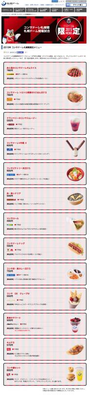 gentei-menu-2015-list