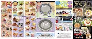 札幌ドームのおすすめメニューのリーフレット「スタジアムグルメガイドvol2」