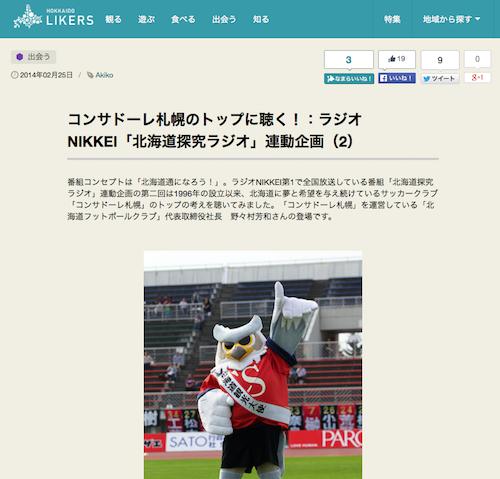 hokkaido-likers-radio-nikkei