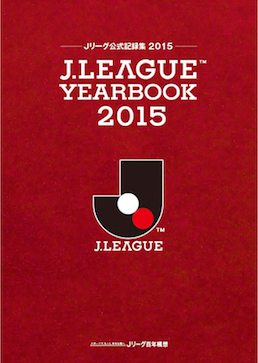 【書籍紹介】J.LEAGUE YEARBOOK 2015
