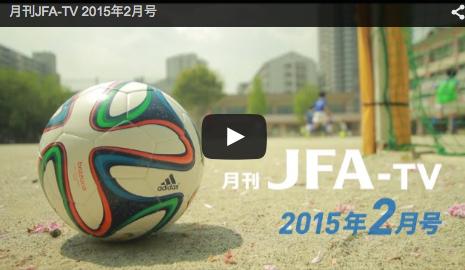 【刊行物】月刊JFA-TV 2015年2月号でコンサドーレエスポラーダカップの様子が紹介