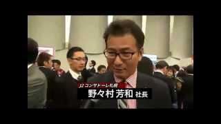 Jリーグプレスカンファレンスでの野々村芳和社長のインタビュー