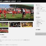 コンサドーレ北海道スポーツクラブのサイトが公開