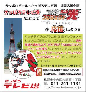 今年もサッポロビール・さっぽろテレビ塔 共同応援企画「さっぽろテレビ塔に上って『松山光プロジェクト』を応援しよう!」キャンペーンを実施