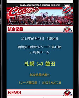 コンサドーレ札幌のモバイルサイトが暫定サイトで運営中