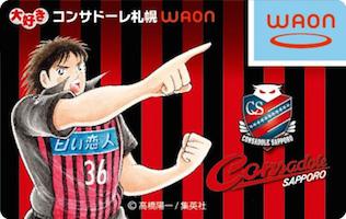 「大好きコンサドーレ札幌WAON」がイオン北海道32店舗で販売開始