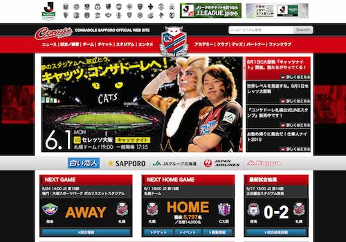 コンサドーレ札幌の公式サイトがリニューアル