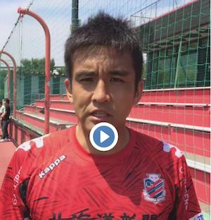 稲本潤一選手が6/1のセレッソ大阪戦への意気込みを語る(動画)