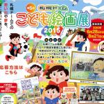 第5回「札幌ドームこども絵画展」の開催を発表