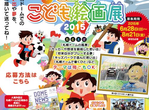 第5回「札幌ドームこども絵画展」の入賞作品を発表