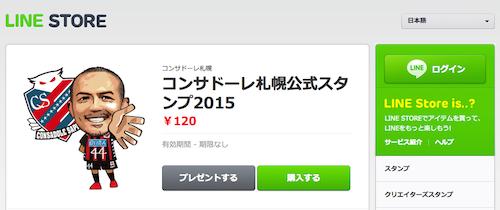 LINEにコンサドーレ札幌公式スタンプが登場