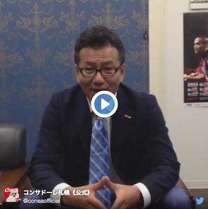 野々村芳和社長が6/1のセレッソ大阪戦の見所を解説(動画)