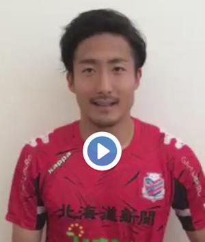 都倉賢選手が6/1のセレッソ大阪戦への意気込みを語る(動画)