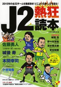 【書籍紹介】J2熱狂読本