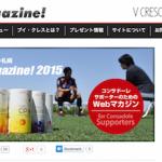 「ブイ・クレス×コンサドーレ Meet Up Magazine 2015」のサイトで選手サイン入りグッズプレゼント