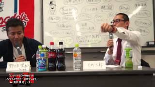 コンサドーレラボ Vol.11「ノノさんとサッカーの話をしよう in 清田区民センター」の動画が公開中