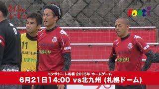 【動画】小野伸二選手と都倉賢選手のインタビュー動画 on footi きよしがいく