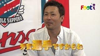 【動画】元コンサドーレ札幌主将 芳賀博信氏がブラインドサッカーについて語る on footi きよしがいく