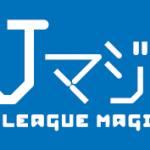 Jマジ!サイトで第3回Jマジ!イケメンJリーガー選手権を開催
