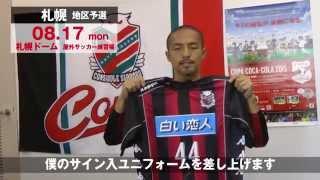 COPA COCA-COLA 2015 アンバサダーからの応援ムービー - 小野伸二選手編