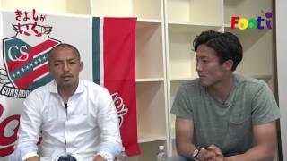 【動画】小野伸二選手と都倉賢選手が今シーズンのコンサドーレ札幌の戦いについて語る on footi きよしがいく