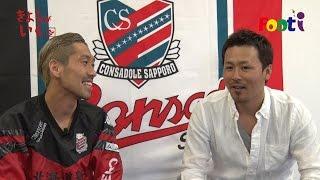 【動画】元コンサドーレ札幌主将 芳賀博信氏を直撃 on footi きよしがいく