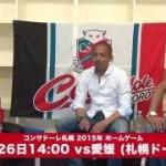 【動画】平日に1万8千人!?コンサドーレ札幌サポーターへの思い! on footi きよしがいく