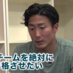 【動画】コンサドーレ札幌 小野伸二&都倉賢札幌からJ1へ昇格への思いを語る! on footi きよしがいく