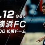 コンサドーレ札幌ホームゲーム開催のプロモーション動画(CM)