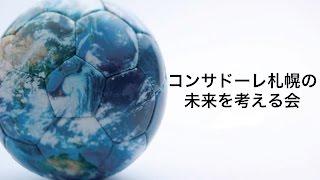「野々村芳和とコンサドーレ札幌を考える会2015」あれこれ