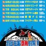 札幌赤黒連盟のホームゲームスケジュールちらし(2015.6.1号)
