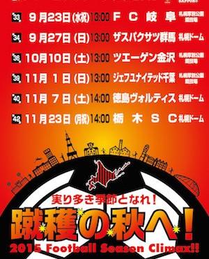 札幌赤黒連盟のホームゲームスケジュールちらし(2015.9.23号)