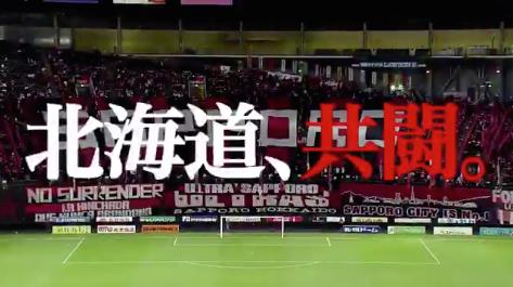 コンサドーレ札幌のホームゲーム開催のプロモーション動画(CM)