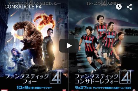 (動画)CONSADOLE F4