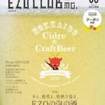 EZOCLUBマガジン2015年9月号に古田寛幸選手のインタビュー記事