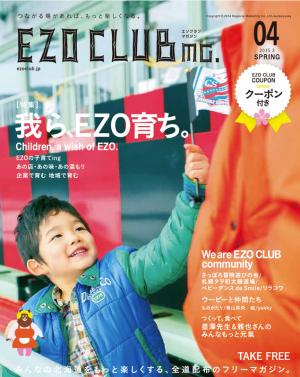 ezoclub-2015-3