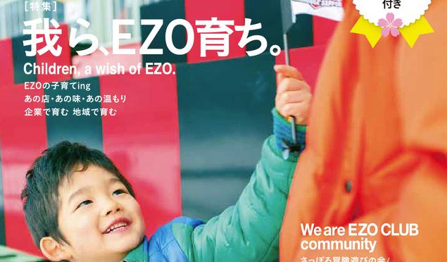 EZOCLUBマガジン2015年3月号に砂川誠選手のインタビュー記事