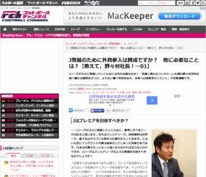 フットボールチャンネルのサイトで野々村芳和HFC社長のインタビュー記事【教えて、野々村社長】