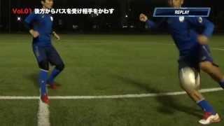 サッカーキング・ネクストで、小野伸二選手が試合で使えるスキルを実演するシリーズ連載開始