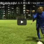 サッカーキング・ネクストで「小野伸二が実演!試合で使えるスキル集~Vol.02」が公開