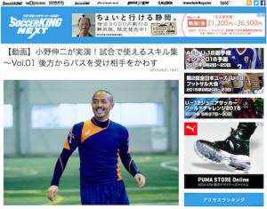 soccer-king-next-2015-ono