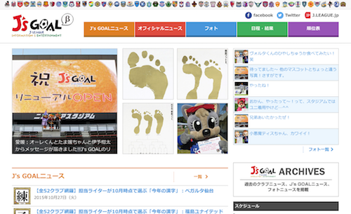 Jリーグ公認ファンサイトの「J's GOAL」がリニューアルオープン