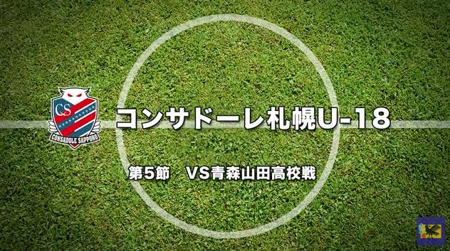 第2回みんなが選ぶ高円宮杯プレミアリーグベストゴール賞に菅大輝選手のゴールがノミネート