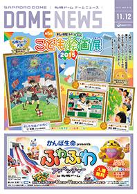 「札幌ドーム イベントニュース2015年11・12月号」の表紙に「札幌ドームこども絵画展2015」の受賞作品が掲載