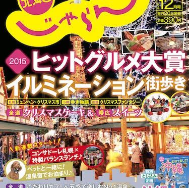 北海道じゃらんで『コンサドーレ札幌の選手が行く!ごはんが本当においしい名店「バランチ」』の連載開始