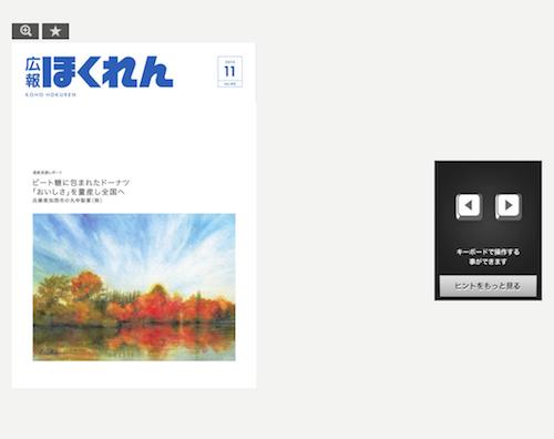 koho-hokuren-2015-11-2