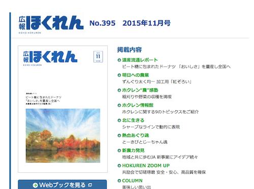 「広報ほくれん No.395 2015年11月号」にコンサ・土・ファームの記事が掲載